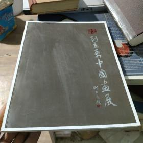 刘立勇中国画展(屝页有刘立勇书法)