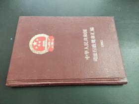 中华人民共和国司法行政规章汇编 1993