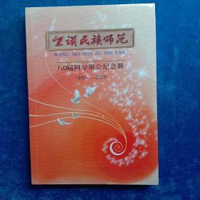 望谟民族师范   八0届同学聚会纪念册   (1980至2020)