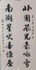 周中望(1924.2.20~2011.3.2) 号苗圃退士,湖南长沙人。在衡阳铁路系统执教中学、大专60年。中国书法家协会会员,中华诗词学会会员,中华诗词文化研究所研究员。