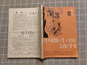 中篇小说选刊 1983年第2期