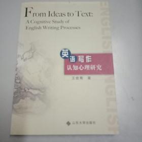 英语写作认知心理研究