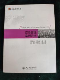 应急管理丛书:应急管理案例分析
