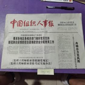 中国组织人事报,2020年3月30日