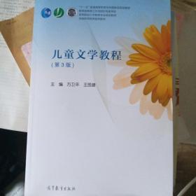 儿童文学教程(第3版)