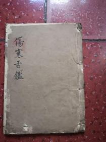 中医中药古籍善本:【伤寒舌鉴】一册。多图厚册。