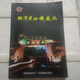 湘潭柴油机厂志