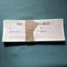 93 上海股票认购证(I)1900张