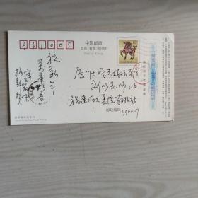 翁振新致厦门大学艺术学院刘以光贺卡一张