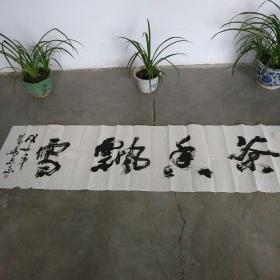 张远东书法作品一幅    (六尺对开)