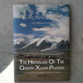青藏高原腹地(全一册精装本)〈1994年上海初版发行〉