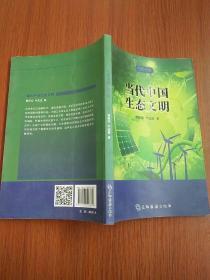当代中国生态文明