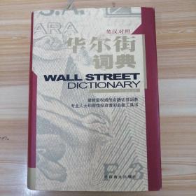 华尔街词典