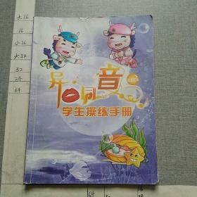 异口同音 音标篇 学生操练手册