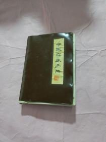 中医临床手册