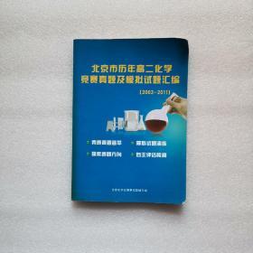 北京市历年高二化学竞赛真题及模拟试题汇编 2003-2011