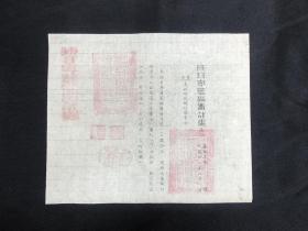 1949年【陕甘宁边区审计处通知】关于换公章内容