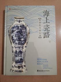 海上瓷路:粤港澳文物大展