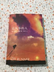 追风筝的人【正版书籍】