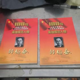 100位为新中国成立作出突出贡献的英雄模范人物:邹韬奋 上下