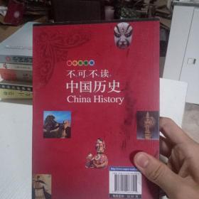 不可不读中国历史(初中图文版)