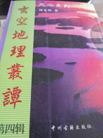 玄空地理丛谭(1-6册全套)