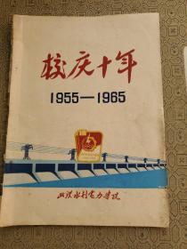 武汉水利电力学院校庆十年1955-1965