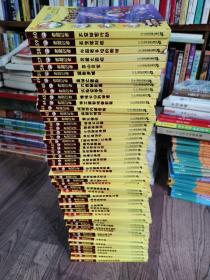 新译本最好的儿童文学桥梁书:老鼠记者(1-60)缺第46(59本合售)
