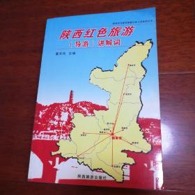 陕西省旅游从业人员知识丛书                     陕西红色旅游(导游)讲解词