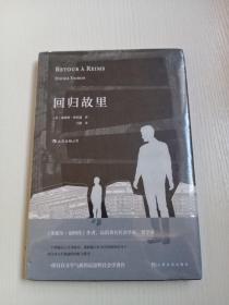 回归故里:一部具有文学气质的反思性社会学著作
