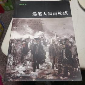 【几近全新】逸笔人物画构成(作者签赠本)