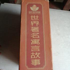 世界儿童文学经典:  世界著名  寓言故事   1-5册