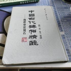 中国古代碑帖精选 魏碑摩崖刻石