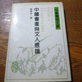 中国书画与文人意识