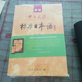 新版中日交流标准日本语中级(上下册)全新,未开封