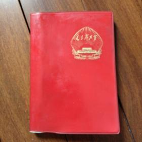 文革笔记本《毛主席万岁1949-1969》伟大的二十周年(未使用)
