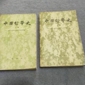 中国哲学史 上下册 中华书局