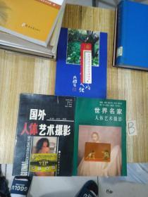《阳光下的中国人体》《国外人体艺术摄影》《世界名家人体艺术摄影》~ 写真集【3本合售】
