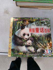 动物童话百科全书系列·熊猫童话百科全书:熊猫宝贝【满30包邮】