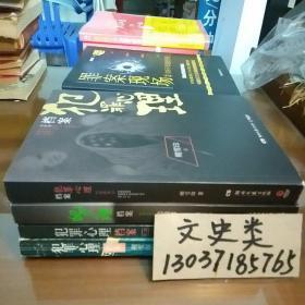犯罪心理档案+第二、四、五季(4册合售,包正版现货)