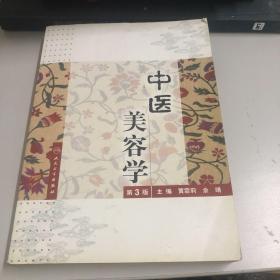 中医美容学(第3版)无光盘
