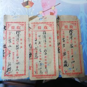 民国番禺县仁风乡公所收据3张