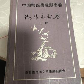 中国歌谣集成湖南卷衡阳市分卷上册