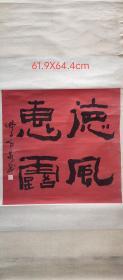 中国当代书画艺术研究会副会长石泉先生书法立轴作品一幅