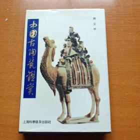 中国古陶瓷鉴赏