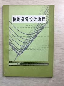 枪炮身管设计原理(原版现货、内页干净)