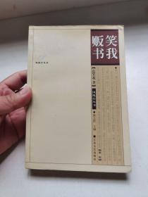 笑我贩书:凤凰台丛书 签名本