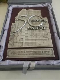 中国城市规划设计研究院50周年纪念大章
