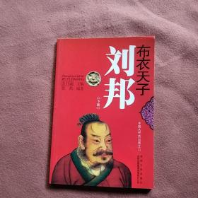 中国文化知识读本:布衣天子·刘邦(下册)