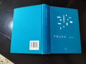 中国大历史(精装本)